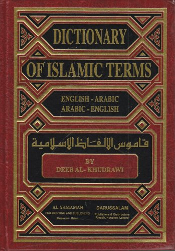 Dictionary of Islamic Terms (English-Arabic/Arabic-English)