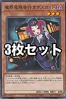 【3枚セット】遊戯王 PAC1-JP019 魔界発現世行きデスガイド (日本語版 ノーマルパラレル) PRISMATIC ART COLLECTION