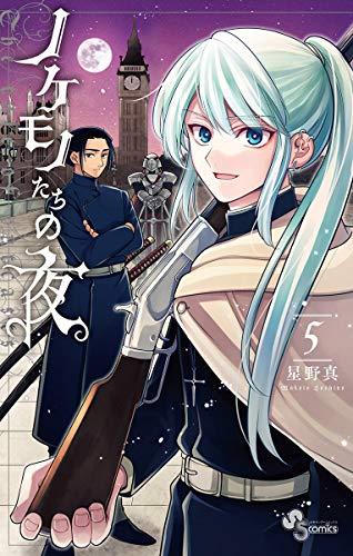 ノケモノたちの夜(5) (少年サンデーコミックス)の詳細を見る
