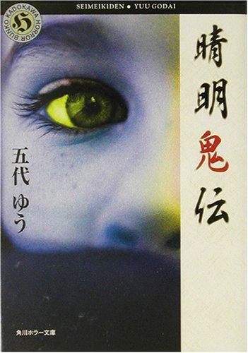 晴明鬼伝 (角川ホラー文庫)の詳細を見る