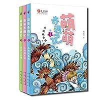 萌萌奇遇记(1毛绒玩具国)/未来原创儿童文学书系