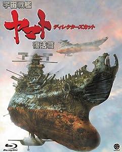 宇宙戦艦ヤマト 復活篇 ディレクターズカット版
