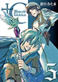 +C sword and cornett 5巻 (IDコミックス ZERO-SUMコミックス)