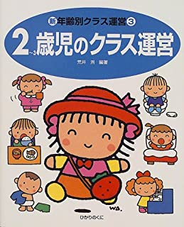 2‐3歳児のクラス運営 (新・年齢別クラス運営)