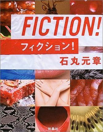 FICTION!フィクション!