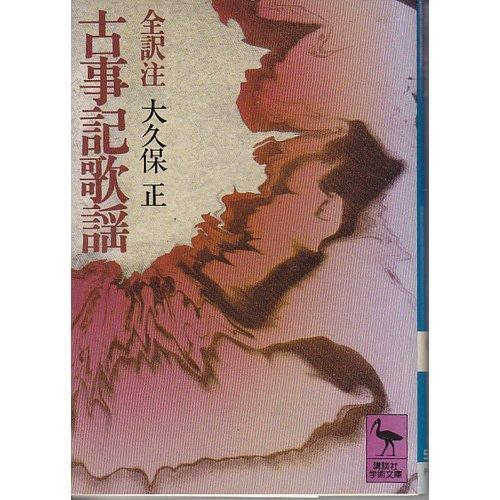古事記歌謡―全訳注 (講談社学術文庫 559)