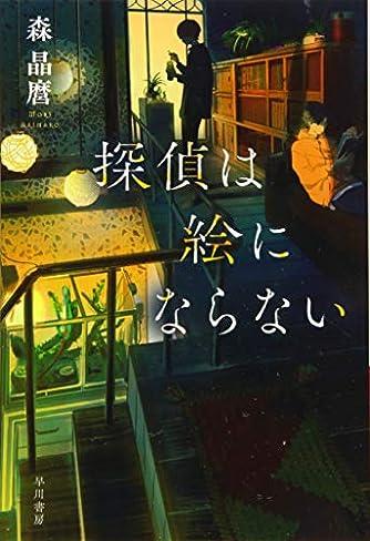 探偵は絵にならない (ハヤカワ文庫JA)