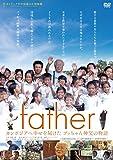 father カンボジアへ幸せを届けたゴッちゃん神父の物語[DVD]