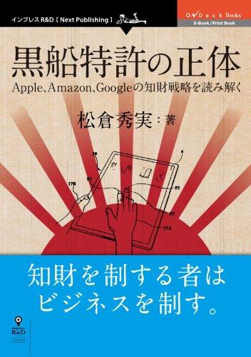 黒船特許の正体-Apple、Amazon、Googleの知財戦略を読み解く- (Next Publishing)
