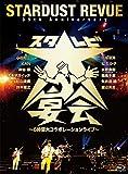 35th Anniversary スタ☆レビ大宴会 ~6時間大コ...[Blu-ray/ブルーレイ]