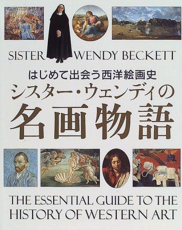 シスター・ウェンディの名画物語―はじめて出会う西洋絵画史