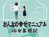 中国ドラマ おんなの幸せマニュアル ~俗女養成記~ 全10話最高画質レーベル印刷ありブルーレイ