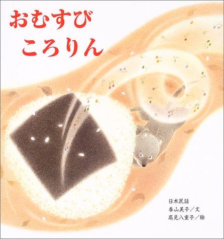 おむすびころりん (たんぽぽえほんシリーズ)
