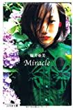 Miracle (幻冬舎文庫 さ 1-28)