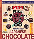 •令和版 日本のチョコレート&ショコラスイーツ88