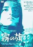 霧の旗[DVD]