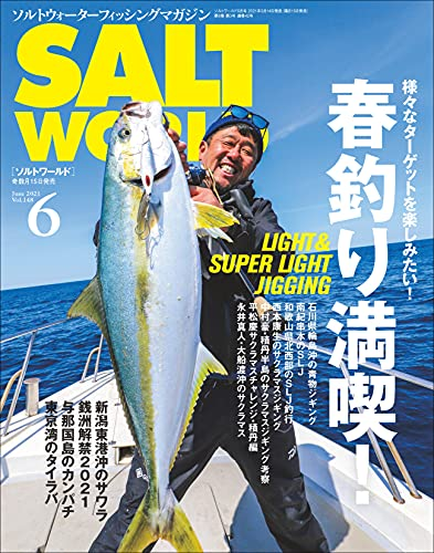 SALT WORLD(ソルトワールド) 2021年6月号 Vol.148[雑誌]