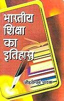 Bhartya Shiksha Ka Itihaas