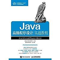 Advanced Java Programming Tutorial combat(Chinese Edition)