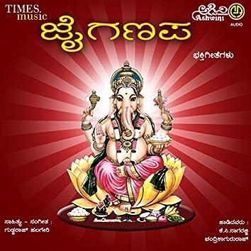 Ganapathi Bappa Ganapa Jai Ganapa Bhakthi Geethegallu