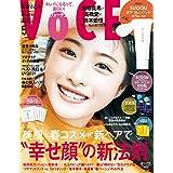 VOCE (ヴォーチェ) 2021年 5月号 [雑誌]