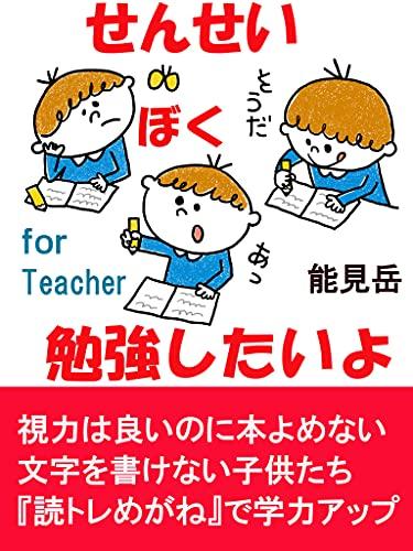 せんせい、ぼく勉強したいよ: 読み書き苦手なこどもたちが勉強好きになる方法