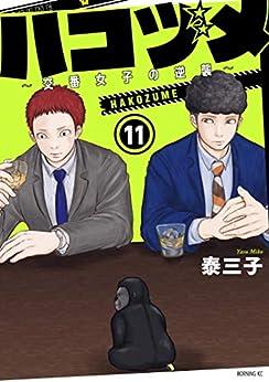 [泰三子]のハコヅメ~交番女子の逆襲~(11) (モーニングコミックス)