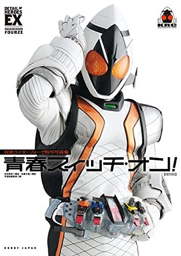 仮面ライダーフォーゼ特写写真集 青春スイッチ・オン!【復刻版】