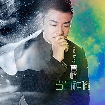 Sui Yue Shen Tou