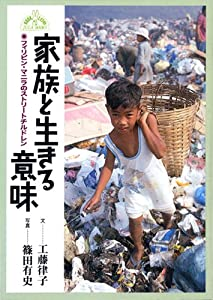 家族と生きる意味―フィリピン・マニラのストリートチルドレン (JULA BOOKSブックレット)の表紙