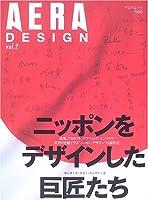 AERA DESIGN vol.2 「ニッポンをデザインした巨匠たち」    アエラムック