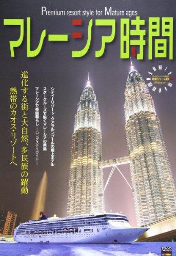 マレーシア時間―熱帯のカオス・リゾートへ (TOKYO NEWS MOOK プレミアムリゾートMOOK/時間シリー)