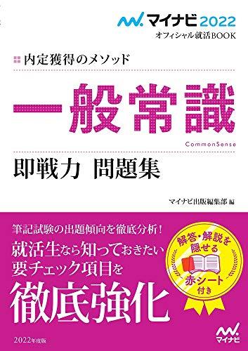 マイナビ2022 オフィシャル就活BOOK 内定獲得のメソッド 一般常識 即戦力 問題集 (マイナビオフィシャル就活BOOK)