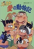 ズッコケ愛の動物記 (新・こども文学館)