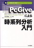 PcGiveによる時系列分析入門
