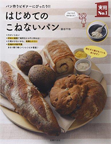 はじめてのこねないパン―パン作りビギナーにぴったり !! (主婦の友実用№1シリーズ)