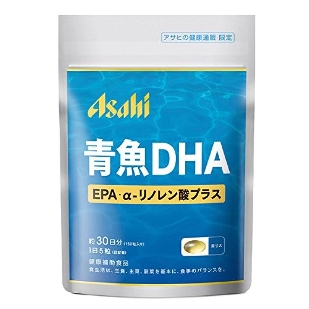 暴露枯渇するバッジASAHI(アサヒ) 青魚DHA EPA?α-リノレン酸プラス