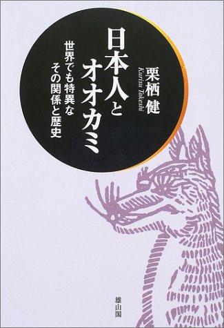 日本人とオオカミ―世界でも特異なその関係と歴史