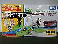 TOMY・トミー プラレール J-27 ふみきりセット 未使用・