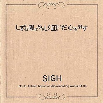 SHIZUMUHIWA YASASIKU NAIDAKOKOROWO SASU