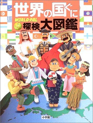 『世界の国ぐに 探検大図鑑 WORLD-PAL』