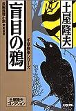 盲目の鴉 千草検事シリーズ [新装版] ―土屋隆夫コレクション (光文社文庫)
