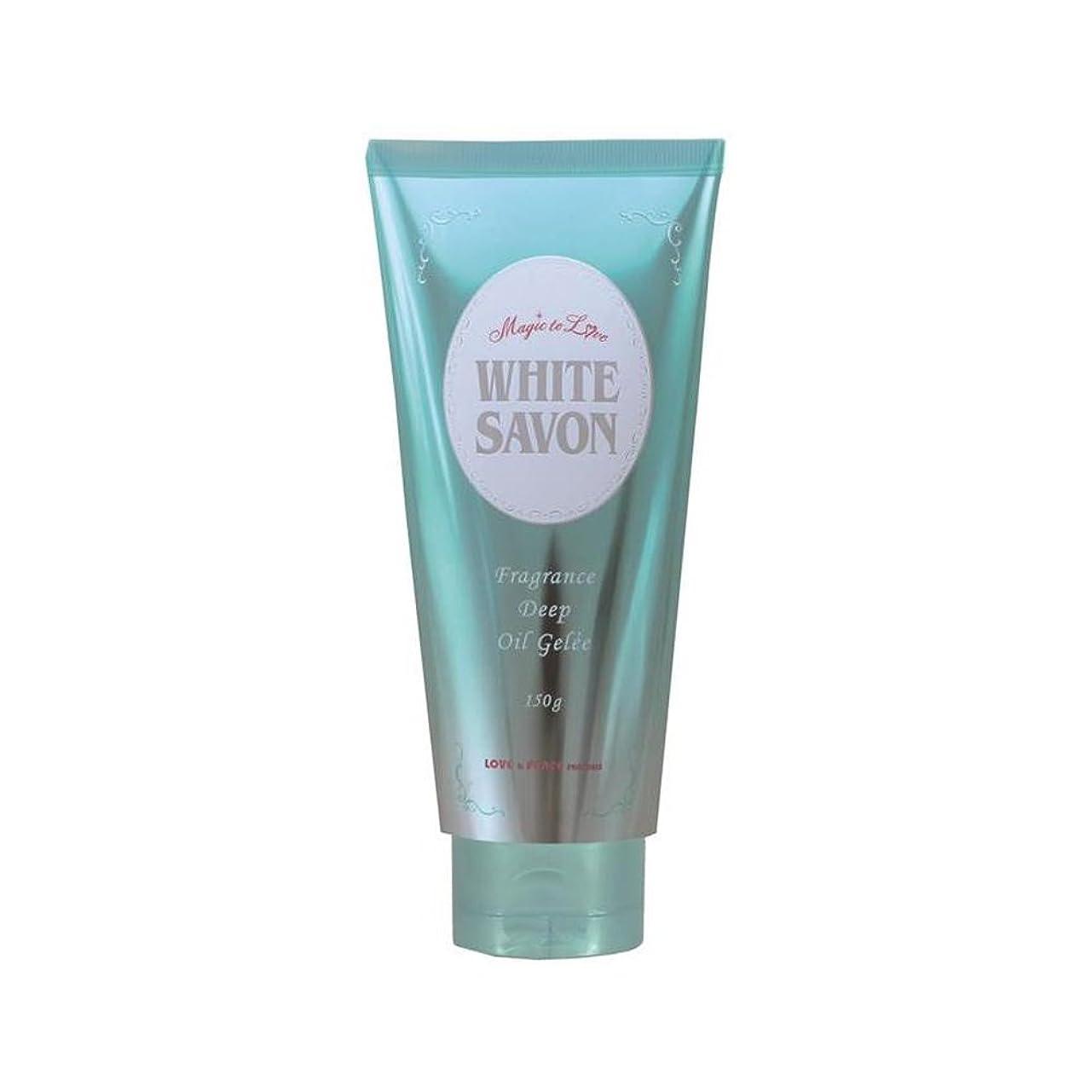 不健康コントロールパトロンマジックトゥラブ ホワイトシャボン フレグランス ディープ オイル ジュレ (150g)