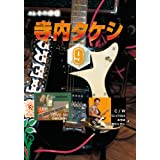 寺内タケシ奏法集DVD vol.9 (元禄花見踊り・未完成・ある晴れた日に)