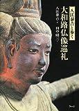 入江泰吉と歩く大和路仏像巡礼