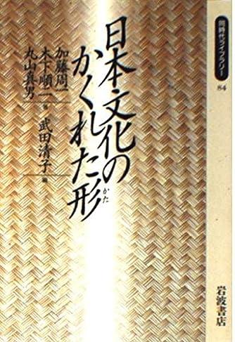 日本文化のかくれた形(かた) (同時代ライブラリー)