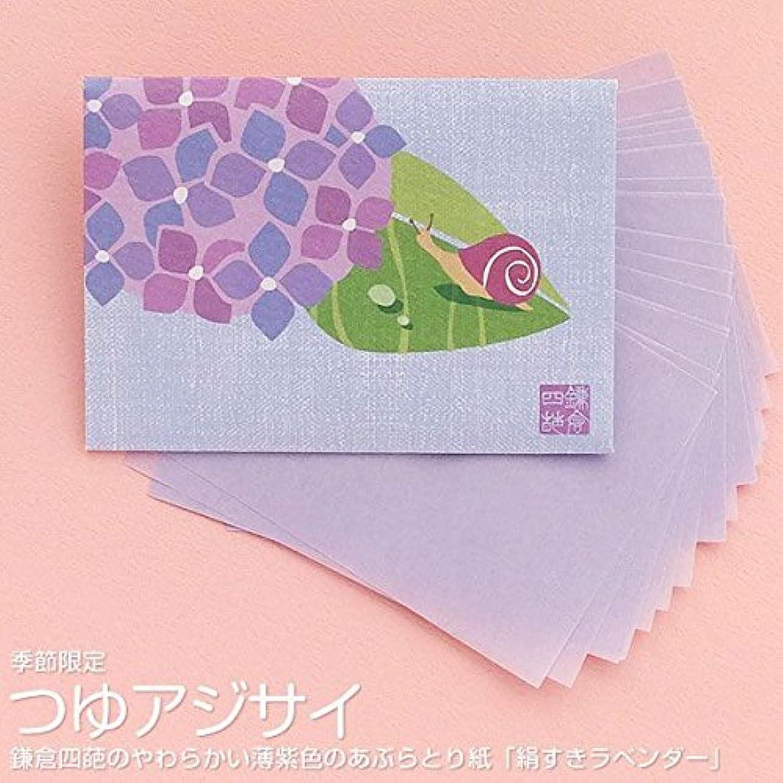 雇用者その間宝鎌倉四葩のあぶらとり紙 つゆアジサイ 「絹すきラベンダー」 短冊サイズ