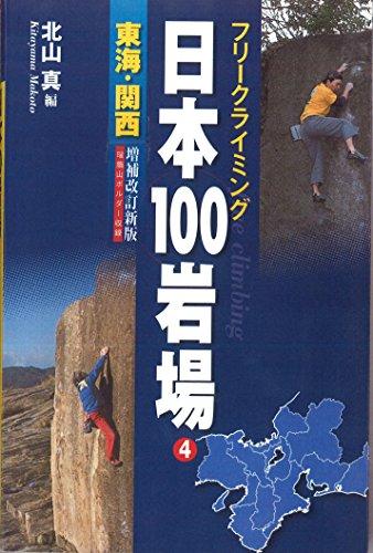 フリークライミング 日本100岩場 4 東海・関西 増補改訂新版