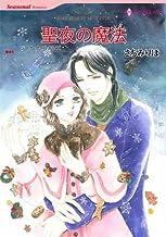 聖夜の魔法 (ハーレクインコミックス)