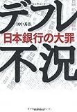 デフレ不況 日本銀行の大罪